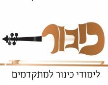 לוגו ללימוד כינור