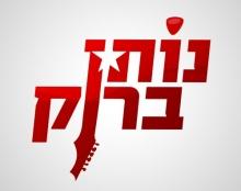 נותן ברוק - תחרות עיצוב לוגו
