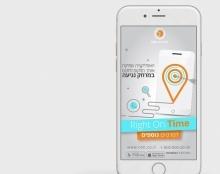 עיצוב דף נחיתה למובייל לאפליקציית זמני נסיעות - בוצע במסגרת הלימ
