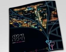 קטלוג חיי לילה בחיפה