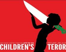 טרור של ילדים /// אינתיפאדה שלישית 2015