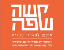 קשה שפה - אולפן לתגבור עברית