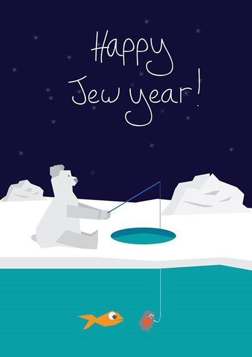 שנה טובה מכולכם - עשרות מעצבים מאחלים