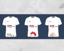 עיצוב חולצה- תנו לחיות לחיות
