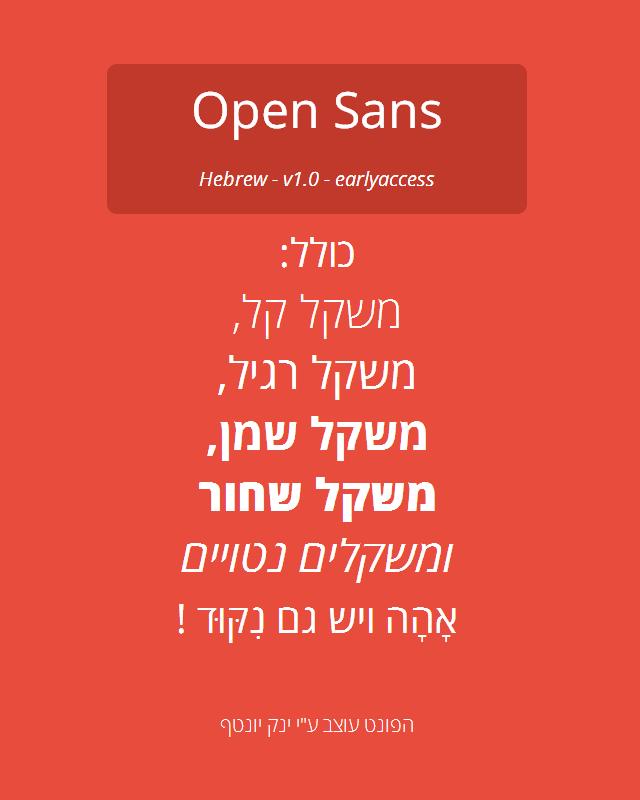 גופן Open Sans בעברית!