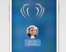 אפליקציה:מלכות שמיים