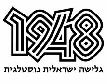 1948 - מיתוג לחברת גלישה ישראלית