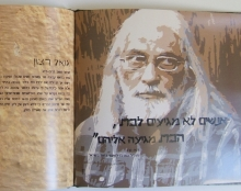 אמונה שקרית - ספר טיפוגרפיה בנושא  כתות