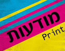 מודעות Print