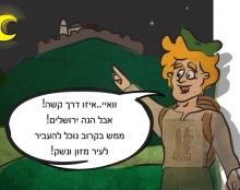 במקלו ובתרמילו: קומיקס שבועי לילדים בעקבות מקומות בארץ