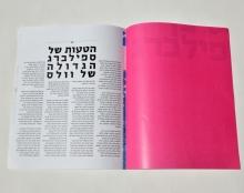 מגזין טיפוגרפי לחובבי מדע בדיוני ופנטזיה