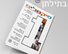 עיתון אגודת הסטודנטים בתילתן