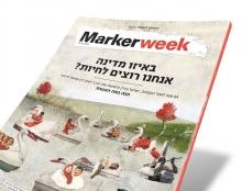MarkerWeek - המוסף השנתי 2011