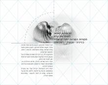 פוטו גרפיקה עיצוב קטלוג תכשטים