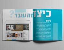 מיתוג Avromy Books Digital Publishing Ltd