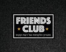 רשת ״קקאו״ מועדון הלקוחות