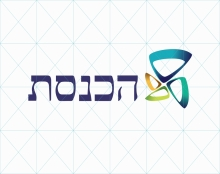 עיצוב לוגו ומיתוג הכנסת