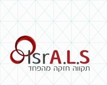 לוגו A.L.S