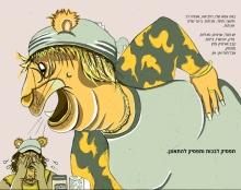 האריה שאהב תות- גירסת מבוגרים