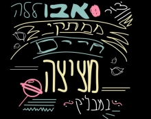 במבליק - מדריך ירושלמי אורגינל
