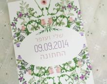 הזמנה מאוירת לחתונה