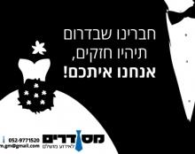 עיצוב banner לפייסבוק לחברת מסודרים