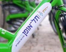 תל אופן - אפוניים להשכרה יומית בתל אביב