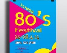 כרזה טיפוגרפית לפסטיבל