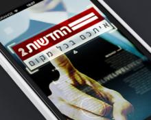 אפליקציית חדשות ערוץ 2