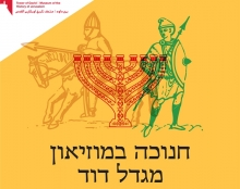 מודעת אירועי חנוכה 2013 של מוזיאון מגדל דוד