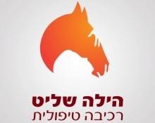 הילה שליט רכיבה טיפולית - לוגו