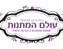 מיתוג לחנות עולם המתנות