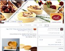 עיצוב וניהול דף עסקי לפייסבוק