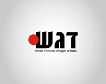עיצוב לוגו לדגש מחשבים תקשורת וטכנולוגיה מסייעת