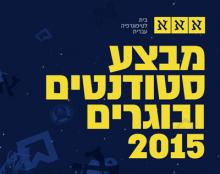 טסט: מבצע בוגרים 2015