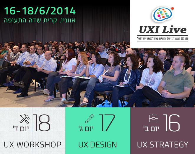 ידע מעשי, נטוורקינג והשראה בכנס UX Live
