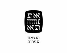 לוגו להוצאת ספרים