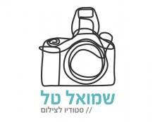 שמואל טל || סטודיו לצילום