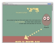 ביצי- עיצוב אתר