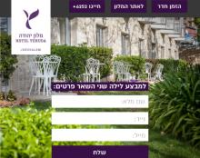 דף נחיתה למלון יהודה
