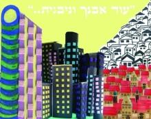 תל אביב בעתיד