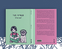 הנסיך דני - ספר ילדים