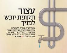 TheMarker - איורי שער למגזין יועצי השקעות