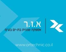 חידוש לוגו - א.ו.ר אספקה טכנית