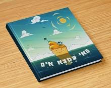 ספר ילדים -האי שמצא איה