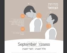 עיצוב לוח שנה לגיל-קאר, 2012-13
