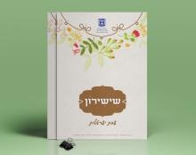 שירון עבור פרויקט שבת ישראלית משרד החינוך