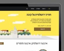 מיני סייט הרשמה לאירוע ירושלמי אורגינל