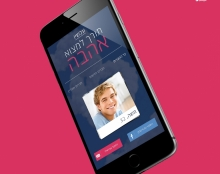 Dating App Login Screen