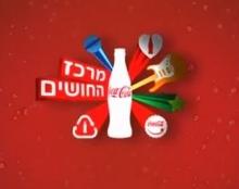 קוקה קולה מרכז החושים המחודש 2013